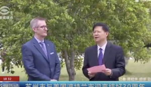 2018: Portland Mayor Wheeler and Mayor Li Yaping of Suzhou, China planted a friendship tree this week, as well as signed a proclamation, commemorating Portland's 30-year anniversary with our sister-city.