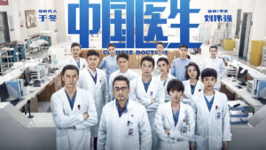 """Variety Magazine with an ode to Communism: """"Chinese Doctors"""" gave a shot in the arm to a sluggish weekend at the Chinese box office, coming in first with sales of $44.4 million."""